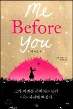[도서] 미 비포 유