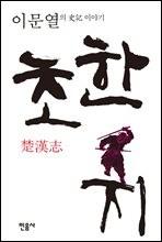 [세트] 이문열 초한지 (1~10권)