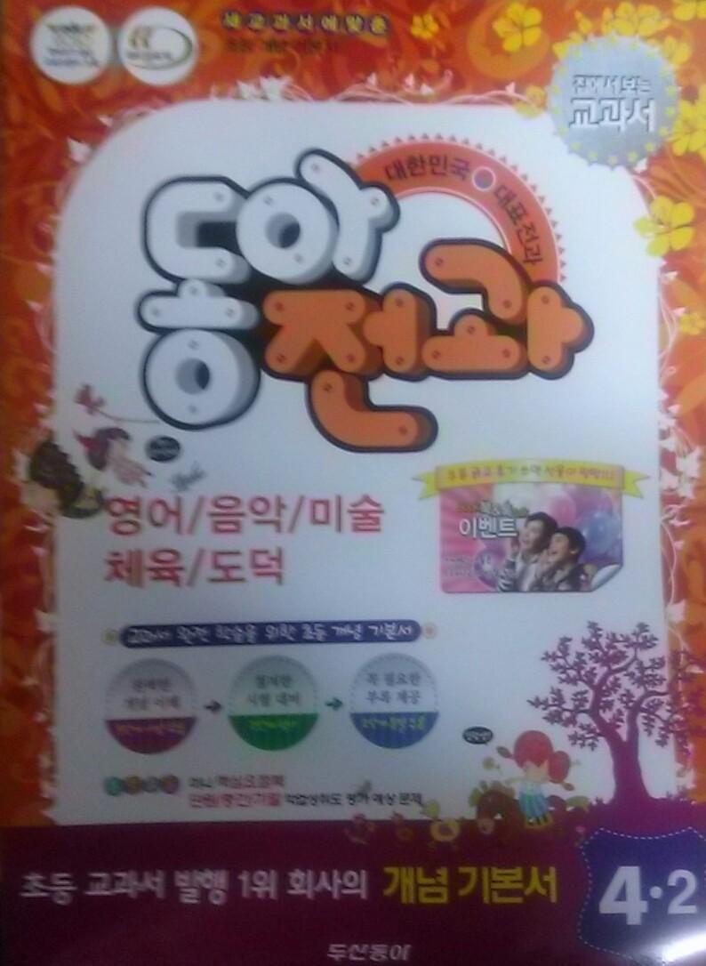 (새교과서에맞춘초등개념기본서) 2010 동아전과 영어/음악/미술/체육/도덕 4-2