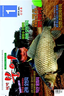 붕어 2014년 01월호