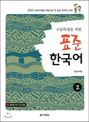 고등학생을 위한 표준 한국어 2