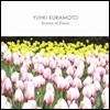 Yuhki Kuramoto (유키 구라모토) - Scores Of Piano [일반반]