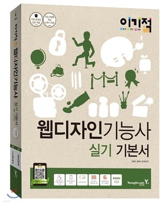 이기적 in 웹디자인기능사 실기 기본서