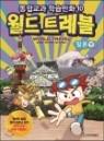 몰입영어 만화 교과서 월드트레블 일본 편