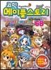 코믹 메이플스토리 오프라인 RPG 68
