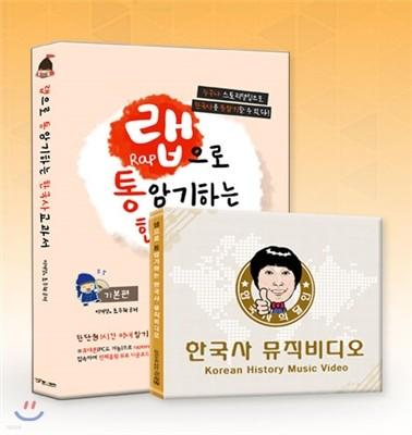랩으로 통암기하는 한국사교과서 DVD 세트 (2014년)