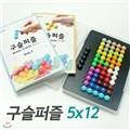 [퍼즐리아 무료배송 이벤트] 구슬퍼즐(펜토미노 5x12 초급)