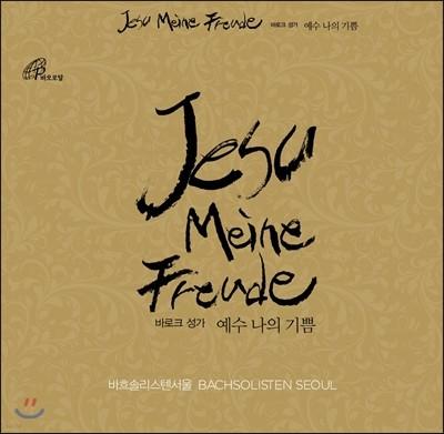 바흐솔리스텐 서울 (Bachsolisten Seoul) - 바로크 성가 예수 나의 기쁨 (Jesu Meine Freude)