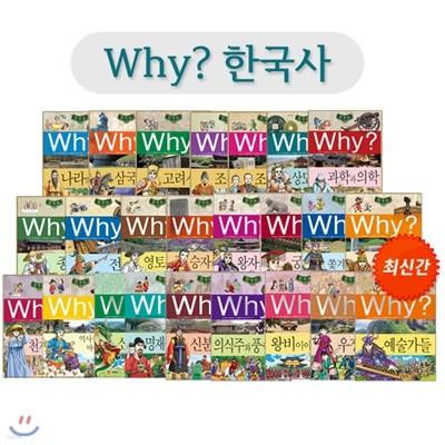 why? 한국사 시리즈 (전24권)