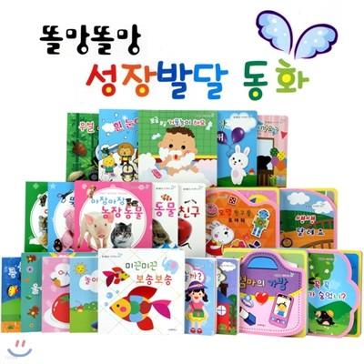 똘망똘망 성장발달 동화(전21권)_다양한 기법책!