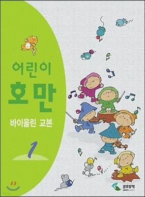 어린이 호만 바이올린 교본 1