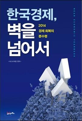 한국경제, 벽을 넘어서