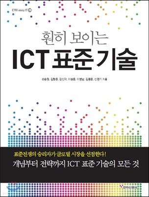 훤히 보이는 ICT 표준 기술