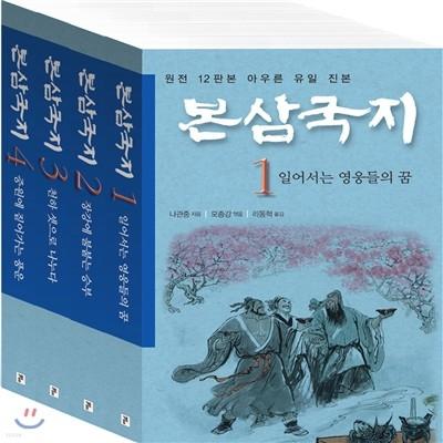 본삼국지 전4권 세트
