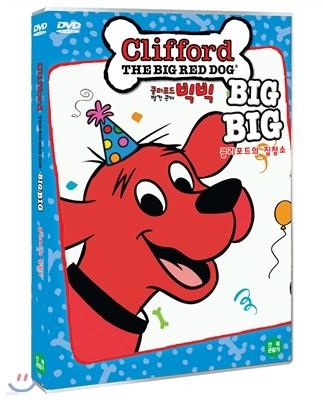 클리포드의 집청소 (1DISC) 클리포드 빅빅 빨간큰개 교육용 애니메이션
