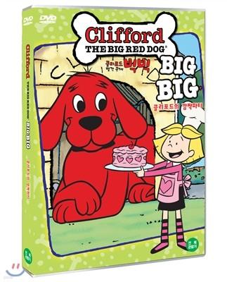 클리포드의 깜짝파티 (1DISC) 클리포드 빅빅 빨간큰개 교육용 애니메이션