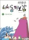 허허 동의보감 2