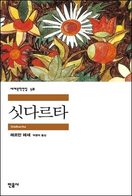 싯다르타 - 세계문학전집 58