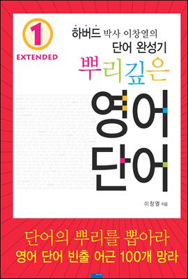 뿌리깊은 영어단어 Extended 1
