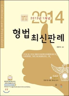 2014 최신1년간 형법최신판례