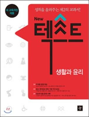 NEW 텍스트 생활과 윤리 (2017년용)