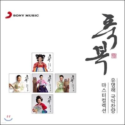 유명해 - 유명해 국악찬양 마스터 컬렉션 : 축복