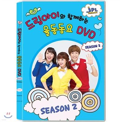 드림아이와 함께하는 율동동요 2탄 (Season 2)