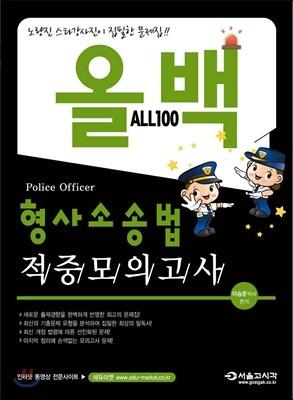 2014 ALL100 올백 형사소송법 적중모의고사