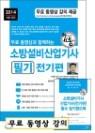 2014 소방설비 산업기사 필기 + 무료 동영상 강의 전기편