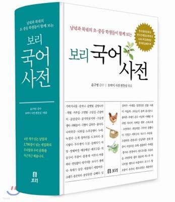 보리 국어사전 (2017년 최신판)