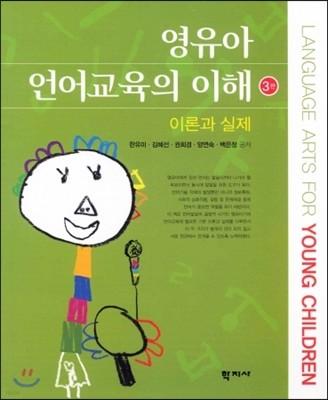 영유아 언어 교육의 이해