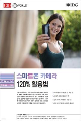 스마트폰 카메라 120% 활용법