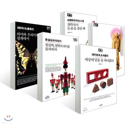김영사 서양철학 역사 세트