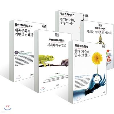 김영사 현대 사회 분석 세트