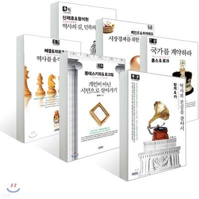 김영사 역사와 정치 사회의 발전 세트