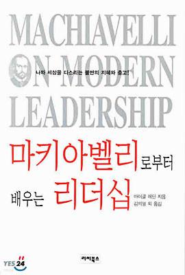 마키아벨리로부터 배우는 리더십