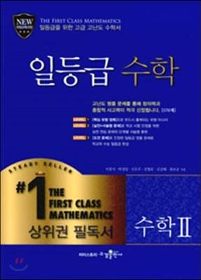 일등급 수학 수학 2 (2019년 고3용)
