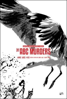 ABC 살인 사건 - 애거서 크리스티 에디터스 초이스
