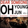 ������ - Dear Someone