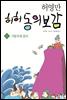 허허 동의보감 2 (체험판)