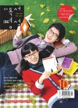 중학 독서평설 12권(2010년 5월 ~ 2011년 4월)