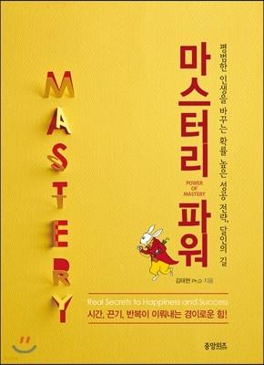 마스터리 파워 Power of Mastery