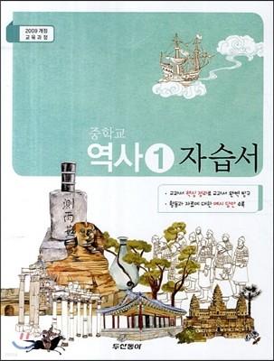 중학교 역사 1 자습서 (2014년)