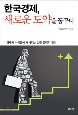 한국경제, 새로운 도약을 꿈꾸다