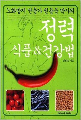 [세트] 정재승과 김호의 크로스오버 교양 (전3권)
