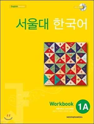 서울대 한국어 1A Workbook with mp3 CD