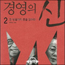 경영의 신 2