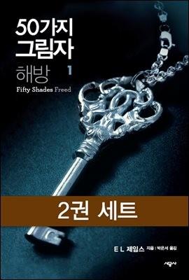 [세트] 50가지 그림자 해방 (전2권)