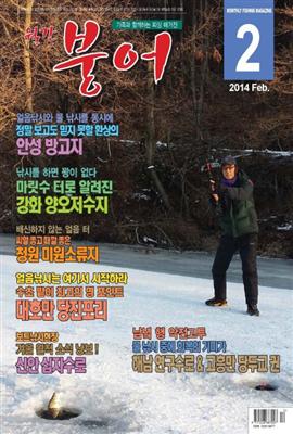 붕어 2014년 02월호
