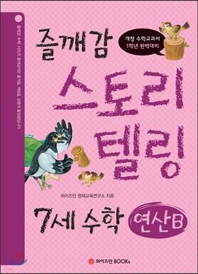 즐깨감 스토리텔링 7세 수학·연산 B